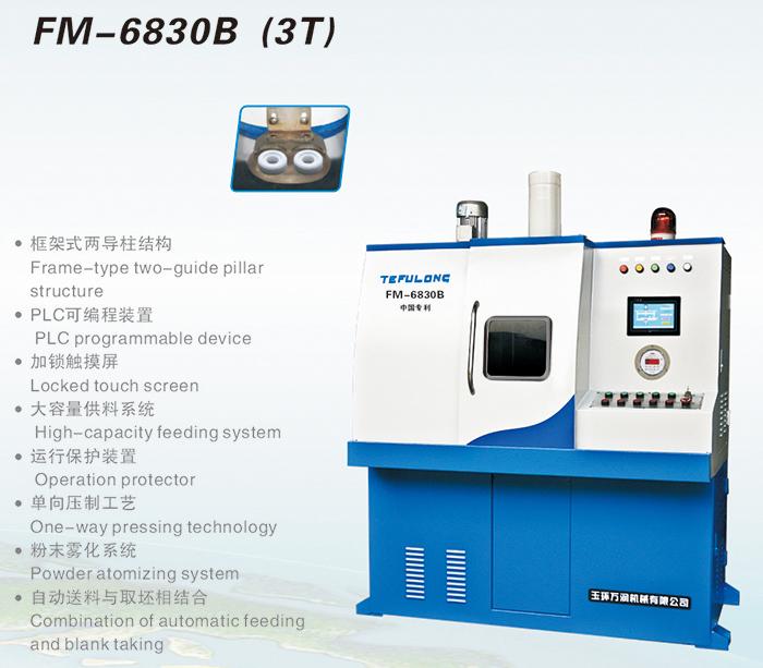 FM-6830B(3T)