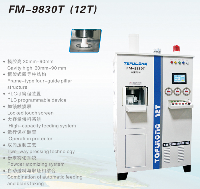 FM-9830T(12T)